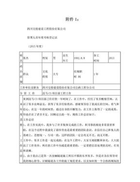 管理人员年度考核登记表.doc