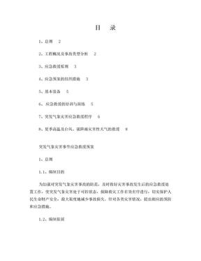 突发气象灾害事件应急预案.doc