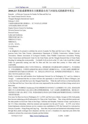 2010.2.5美驻成都领事在大熊猫泰山美兰回家仪式的致辞中英文.doc