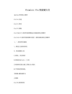 PR操作快捷键.doc