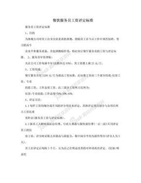 餐饮服务员工资评定标准.doc
