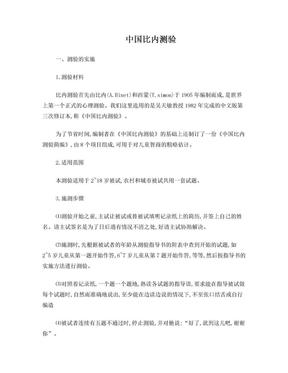 中国比内测验.doc