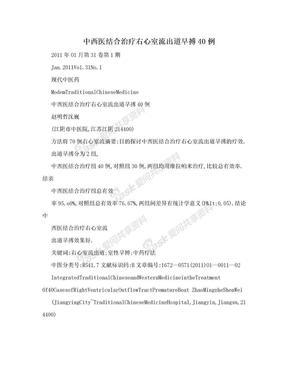中西医结合治疗右心室流出道早搏40例.doc