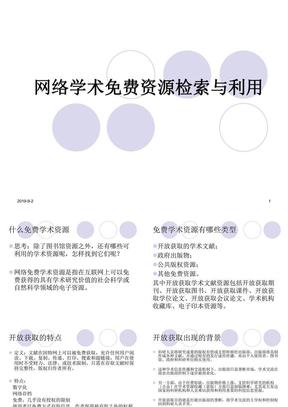 网上免费学术资源.ppt