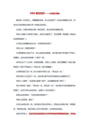 NBA励志短片[大师源于勤奋] 中英文翻译.doc