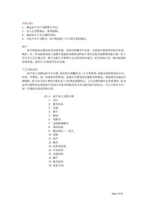 硅片生产过程详解.doc