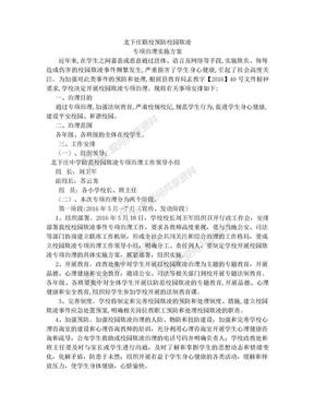 预防校园欺凌实施方案.doc