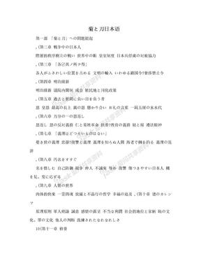 菊と刀日本语.doc