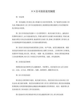 ××公司责任追究制度.doc