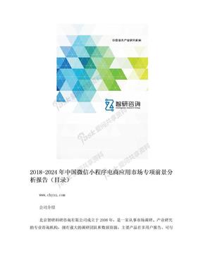 2018-2024年中国微信小程序电商应用市场专项调研报告(目录).doc