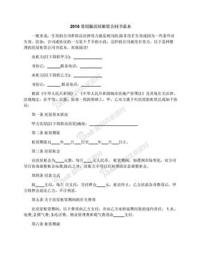 2016常用版房屋租赁合同书范本.docx