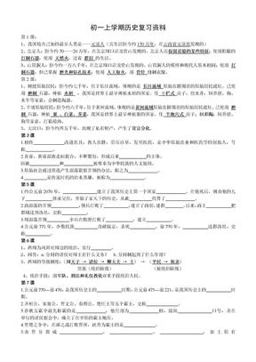 初一上学期历史复习资料.doc