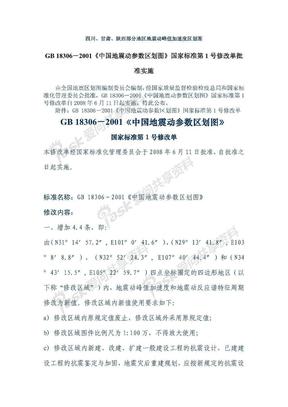 GB18306-2001中国地震动参数区划图第1号修改单(含附图).pdf