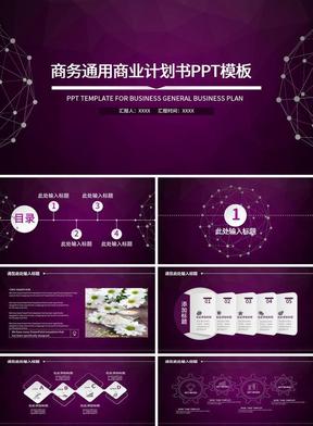 紫色IOS背景风格商业计划书PPT模板.pptx