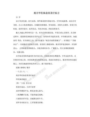 观音华佗仙翁果菜疗病方.doc