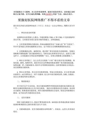 要做好医院网络推广不得不看的文章.doc