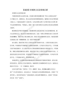 【最新】参观铁人纪念馆观后感.doc