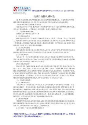 机械制造自动化论文:浅谈自动化机械制造.doc