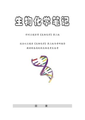 生物化学笔记(01).doc