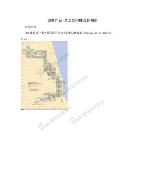 SOM作品-芝加哥河畔总体规划.doc