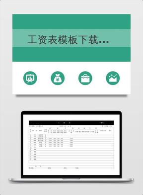 工资表模板下载-公司工资表-工资表-样本