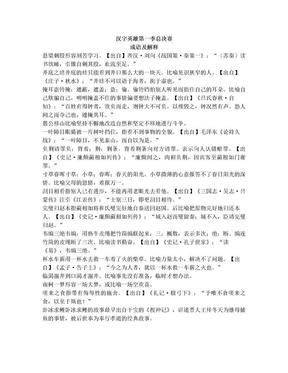 汉字英雄题库2.doc