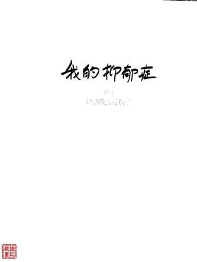 [我的抑郁症].(美).伊丽莎白·斯瓦多.清晰扫描版.pdf