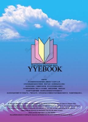 \菜谱\yyebook食谱\12.怎么做排骨最好吃.pdf