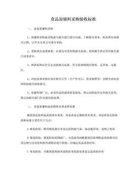 食品原料采购验收标准.doc