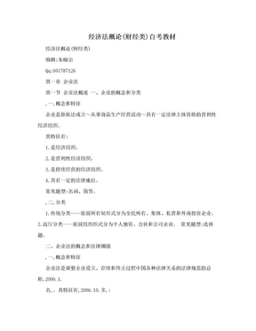 经济法概论(财经类)自考教材.doc