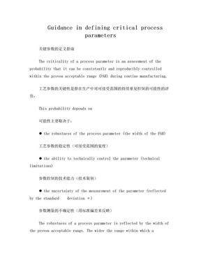 关键工艺参数的定义指南(中英对照).doc