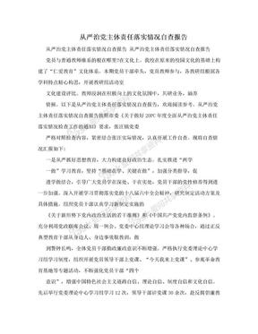 从严治党主体责任落实情况自查报告.doc