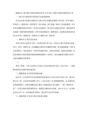 银行支行推荐青年岗位能手先进事迹材料.doc