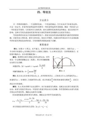 高中物理奥赛解题方法:四 等效法.doc
