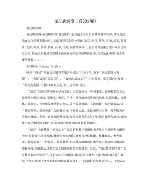 袁记肉夹馍(袁记快餐).doc