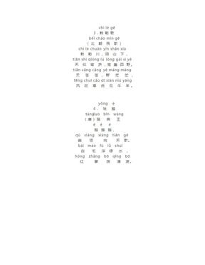 小学生唐诗70首打印版.doc