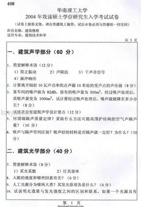 华南理工研究生入学考试建筑物理真题 2004--2012年集合.pdf