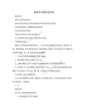 杭州全日制劳动合同.doc