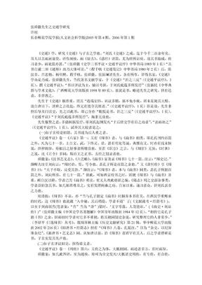 张舜徽先生之史通学研究.doc