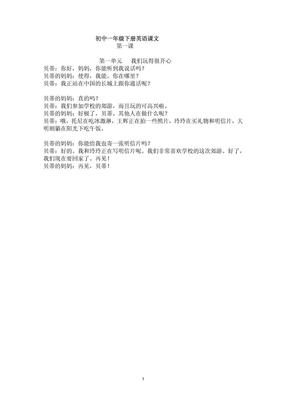 外研社七年级英语下册课文翻译.pdf