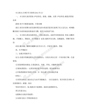 幼儿园小主持人培训小班学习资料【优质】.doc