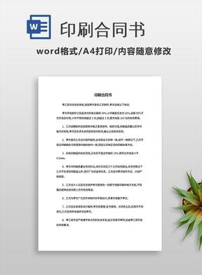 印刷合同书