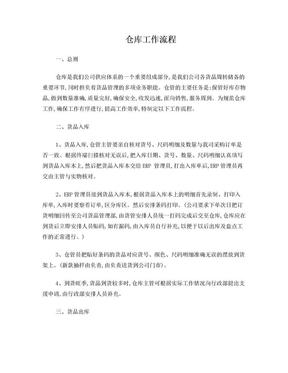 仓库工作流程.doc