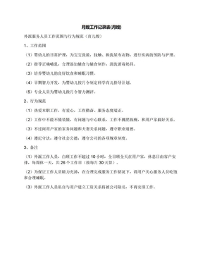 月嫂工作记录表(月嫂).docx