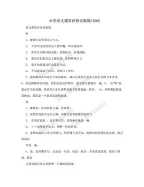 小学语文课堂评价语集锦!2002.doc