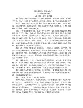 教师党员党性分析材料.doc