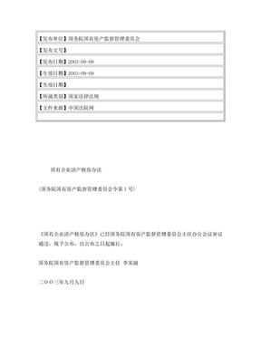 国有企业清产核资办法.doc