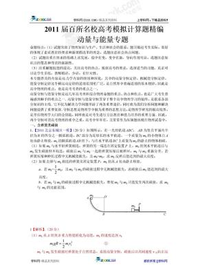 2011届百所名校高考模拟计算题精编物理专题03 动量和能量.doc