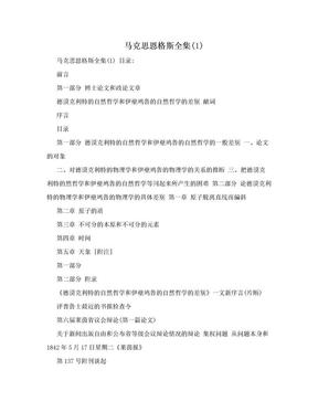 马克思恩格斯全集(1).doc