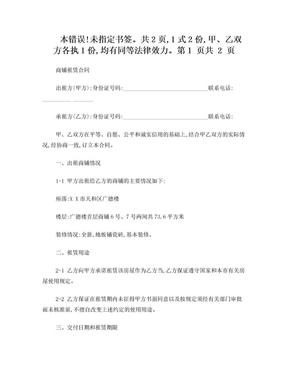商铺租赁合同.doc